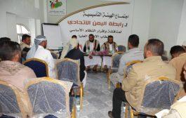 رابطة اليمن الاتحادي تعقد إجتماعها التاسيسي في تعز.