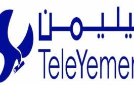الحكومة الشرعية تصدر قرارا بنقل إدارة أهم شركة رسمية إلى عدن