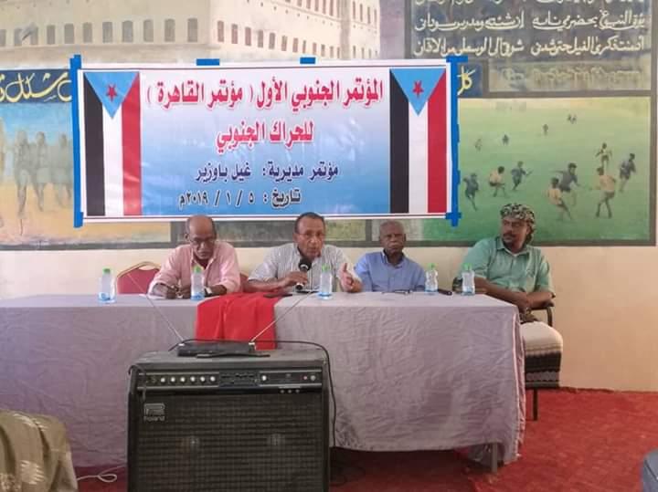 الحراك السلمي( مؤتمر القاهرة) يشهر فرعه القيادي بمديرية غيل باوزير