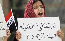 اليونيسيف تعلن عن أرقام صادمة بانتهاكات الطفولة في اليمن