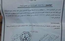مصادر: قيادة اللواء الرابع مشاه جبلي تتستر على المتهمين في قضية الاستيلاء على الكابلات الكهربائية