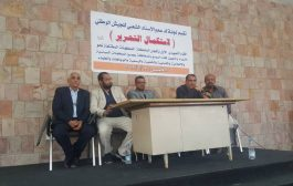 تعز: لجنة الدعم والإسناد الشعبي للجيش الوطني (لاستكمال التحرير) تقيم لقاء تمهيدي أول.