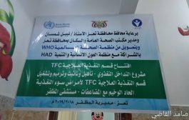 إفتتاح قسم سؤ التغذية TFC بمستشفى المظفر بتعز