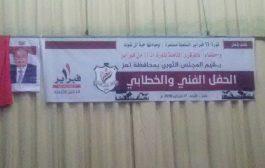 تعز: المجلس الثوري يحتفي بالذكرى الثامنة لثورة فبراير