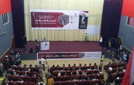 تعز: تيار فبراير الوطني يحتفل بالذكرى الثامنة لثورة الشباب