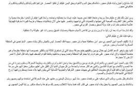 قبائل حجور تناشد الحكومة الشرعية ودول التحالف العربي وتقترح ثلاث نقاط هامه