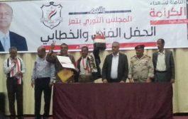 المجلس الثوري بتعز يقيم حفل فني خطابي بذكرى جمعة الكرامة