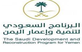 البرنامج السعودي لإعمار اليمن يسلم الدفعة الثانية من قوارب دعم الصيادين بالمهرة