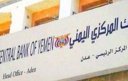 البنك المركزي اليمني يؤكد استمرار توفير العملة الأجنبية لجميع مستوردي المشتقات النفطية