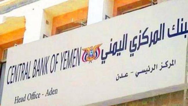 المركزي اليمني يؤكد اتخاذ اجراءات عقابية للبنوك التي لا تقبل فئة 200 ريال الجديدة