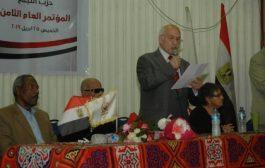 الاشتراكي اليمني يهنئ حزب التجمع المصري بنجاح مؤتمره العام الثامن وانتخاب قيادة جديدة