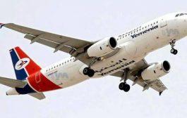 سطو حوثي على إيرادات هيئة الطيران اليمني