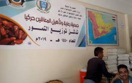 تعز: جمعية المعاقين حركيا تدشن مشروع توزيع التمور