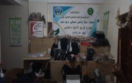 تعز: توزيع ملابس واحذية لمنتسبي جمعية المعاقين حركيا