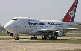 من ينقذ (اليمنية) من الفساد والدمار…