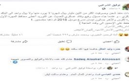 مدير الأخبار في قناة اليمن الحكومية يفضح الشرعية بالأرقام