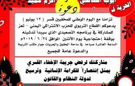 استعدادات لتدشين برنامج تصعيدي غدا الاثنين بمناسبة الذكرى الثالثة لاختطاف القيادي الاشتراكي ايوب الصالحي