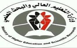 وزارة التعليم العالي ترسل مستحقات الطلاب اليمنيين المبتعثين إلى الخارج