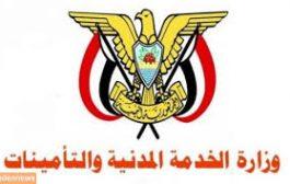 وزارة الخدمة المدنية تعلن غدآ الأحد إجازة رسمية