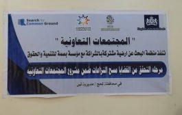ارضية مشتركة بالشراكة مع بصمة تقيم ورشة تحققية حول قضايا مسح النزاعات بتبن بلحج