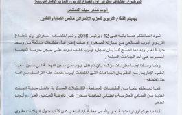 القطاع التربوي باشتراكي تعز يدعو وزير حقوق الانسان لزيارة المحافظة