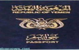 مصلحة الهجرة والجوازات تدعوالمواطنيين أصحاب المعاملات المعلقة التوجه لإستلام جوازاتهم