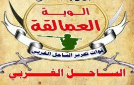 المركز الإعلامي للعمالقة يصدر بيانا هاما