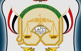 مجلس القضاء الاعلى: كل ما يصدر عن المحكمة الجزائية بصنعاء منعدماً لعدم الولاية لمصدري تلك الأحكام