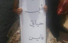وقفة إحتجاجية للمعلمين صباح غدٍ الخميس أمام مقر الأمم المتحدة بصنعاء