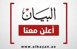 البيان : الفشل يلاحق الحكومة اليمنية منذ توليها مهامها