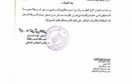 تعز : محافظ المحافظة يوجه ببقاء عبد الكريم السامعي مدير امن مديرية الشمايتين