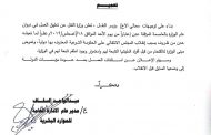 وزارة النقل تُعلق العمل في ديوان الوزارة حتى انتهاء ما وصفته بالانقلاب