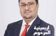 في رسالة مؤثرة .. الدكتورة روزا الخامري ترثي زوجها الصحفي والدبلماسي اسكندر شاهر