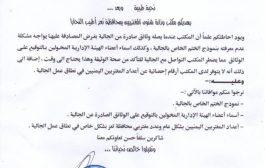 مكتب شؤون المغتربين بتعز يطالب رئاسة الجاليات اليمنية بالخارج بموافاتهم بالبيانات الرسمية