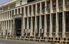 البنك المركزي اليمني ينفي أخبار توقفه عن العمل