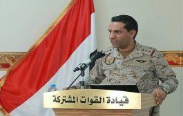 المليشيات الحوثية تستمر باستهداف المملكة بالطائرات المسيرة والتحالف يعترضها