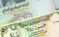 الانقسام المصرفي في اليمن يعمق الأزمة الإنسانية