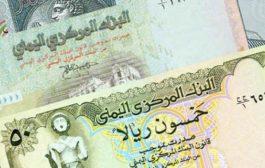 أسعار صرف العملات مقابل الريال اليمني يوم الأحد