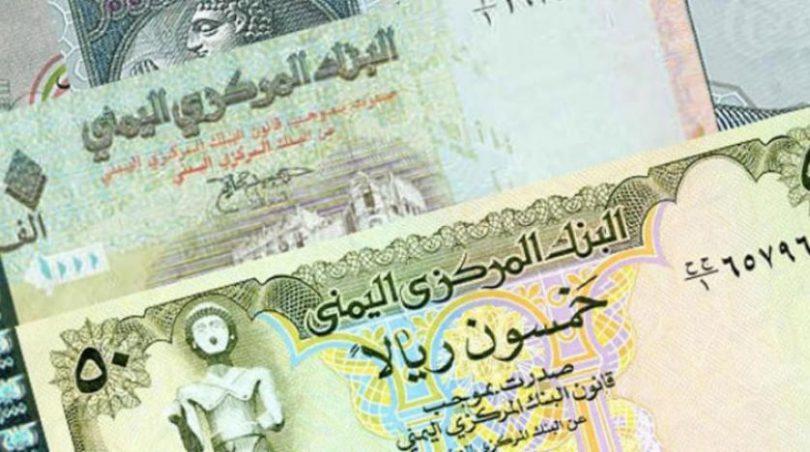 أسعار صرف العملات الأجنبية المتداولة في السوق اليمنية مقابل #الريال_اليمني ليوم الثلاثاء 26 نوفمبر 2019