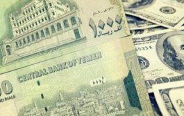 نورد لكم اسعار صرف العملات الاجنبية مقابل الريال اليمني