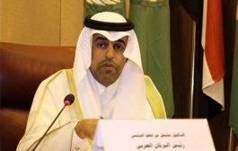 البرلمان العربي يؤكد على ضرورة توفير الحماية لأعضاء البرلمان اليمني