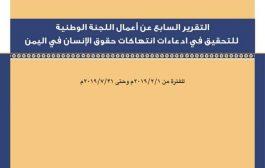 اللجنة الوطنية للتحقيق تطلق تقريرها الدوري السابع  للفترة من 1 فبراير وحتى 31 يوليو 2019