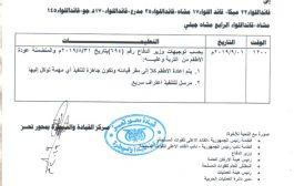 محور تعز يوجه قيادات الالوياء بعودة الأطقم العسكرية من مدينة التربة