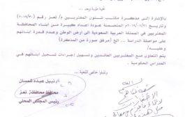 نشوان نعمان:  المحافظ نبيل شمسان  وجه تسهيل إجراءات قبول الطلاب العائدين من السعودية