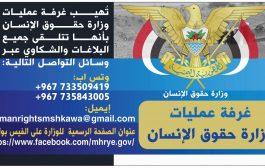 وزارة حقوق الانسان تدشن غرفة عمليات لاستقبال الشكاوى والبلاغات