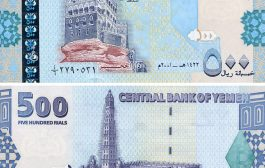 الحكومة اليمنية تتفق مع البنك الدولي على تعزيز مهام البنك المركزي واستقرار الصرف