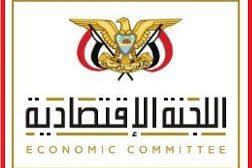 الكشف عن تجميد كافة اعمال اللجنة الإقتصادية العليا
