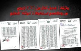 بذريعة الانقطاع عن العمل مليشيات الحوثي تفصل 211 موظف
