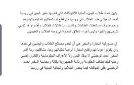 اتحاد طلاب اليمن في المانيا يدين ما تعرض له طلاب يمنيين بموسكو