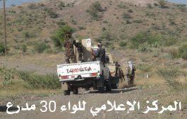 قوات اللواء 30 والمقاومة الجنوبية تكسران هجوم لمليشيا الحوثي  بالضالع